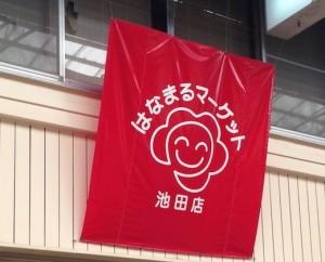 はなまるマーケット池田店