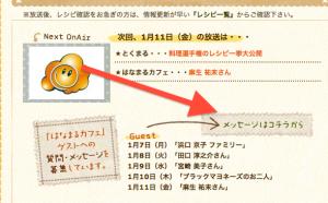 スクリーンショット 2013-01-10 23.36.41