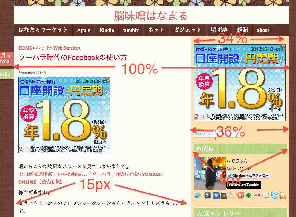 スクリーンショット 2013-01-12 14.12.55