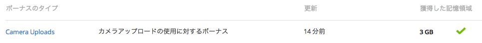 スクリーンショット 2012-12-20 15.13.58
