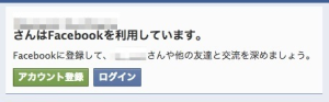 Facebook利用してます