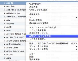 iTunes分割AACバージョン作成