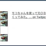 スクリーンショット 2012-12-02 18.20.33