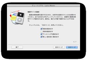 スクリーンショット 2013-03-01 21.29.35