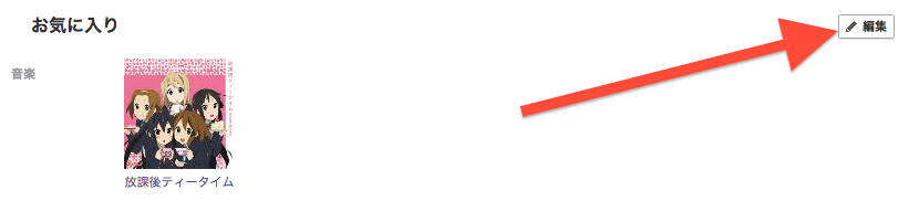 スクリーンショット 2013-01-11 14.05.45