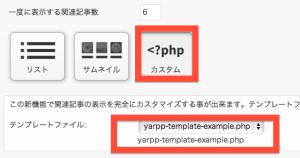 YARPP設定