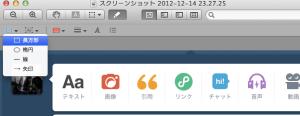 スクリーンショット 2012-12-14 23.31.17
