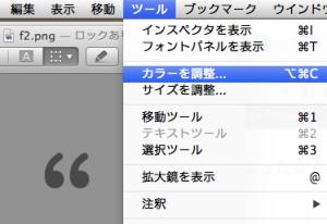 スクリーンショット 2012-12-14 23.41.49