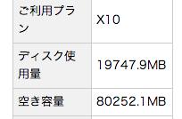Xサーバー容量