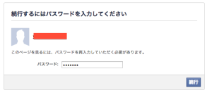 スクリーンショット 2013-03-03 23.42.47