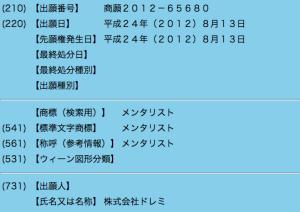 スクリーンショット 2013-02-08 15.34.45