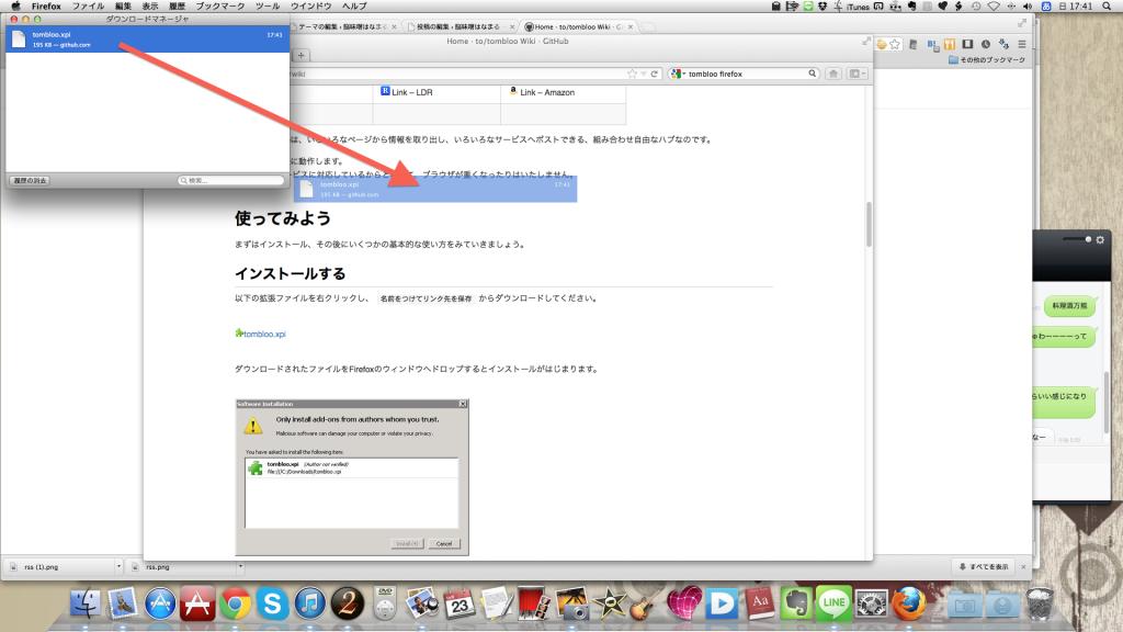 スクリーンショット 2012-12-23 17.41.39
