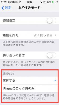 iOS7おやすみモード