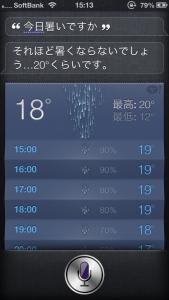 siri天気