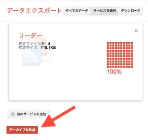 スクリーンショット 2013-03-14 11.05.53