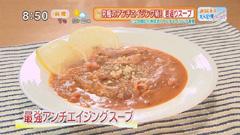アンチエイジングスープ