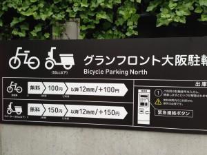 グランフロント大阪駐輪場