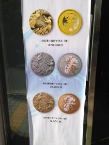 造幣局記念コイン