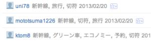 スクリーンショット 2013-02-27 0.24.40
