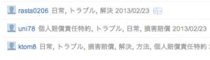 スクリーンショット 2013-02-27 0.24.50
