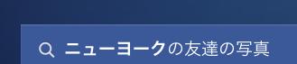 スクリーンショット 2013-03-07 15.16.36