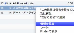 iTunes歌詞を設定