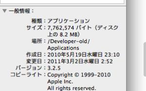スクリーンショット 2013-03-13 0.18.10