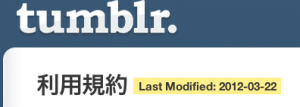 tumblrの利用規約