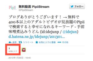 スクリーンショット 2013-01-31 13.27.56