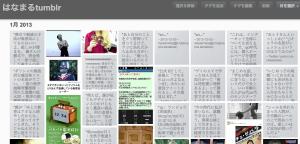 スクリーンショット 2013-01-24 23.41.09