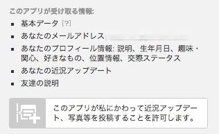 スクリーンショット 2013-02-23 10.44.54
