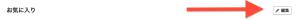 スクリーンショット 2013-03-07 15.42.08