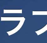スクリーンショット 2013-03-07 15.13.48