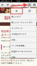 iPhoneChromeブックマーク