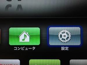 Appletv設定