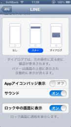 iPhoneLINE通知設定