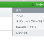 スクリーンショット 2012-11-29 9.34.44