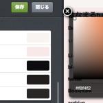 スクリーンショット 2013-01-04 12.44.40