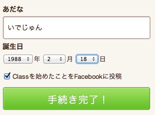 スクリーンショット 2013-02-23 10.48.08