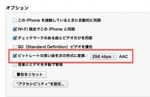 iTunesビットレート