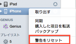 iTunes警告をリセット