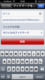 iPhoneChromeブックマークレット登録