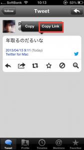 tweetlogixコピー