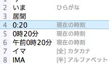 スクリーンショット 2013-04-06 0.20.22