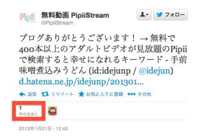 スクリーンショット 2013-01-31 13.23.35