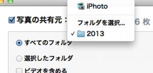 スクリーンショット 2014-01-05 19.56.26
