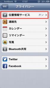 iPhone設定プライバシー