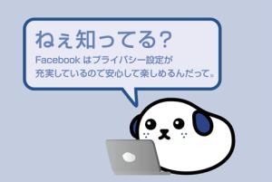 Facebook先制ブロック
