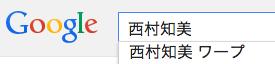 西村知美Googleワープ