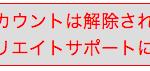 リンクシェアあなたのアカウントは解除されています